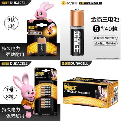 金霸王9V电池1粒装+金霸王5号碱性电池干电池40粒装+金霸王 7号碱性电池干电池8粒装