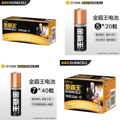 金霸王 7号碱性电池干电池40粒装+金霸王 5号碱性电池干电池20粒装